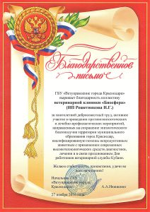 Благодарственное письмо коллективу ветеринарной клиники «БИОСФЕРА» от ветеринарного управлениея города Краснодара