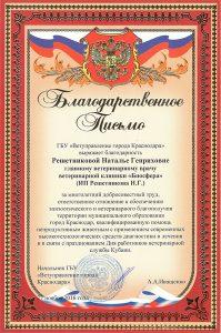 Благодарственное письмо Решетниковой Наталье Генриховне от ветеринарного управлениея города Краснодара